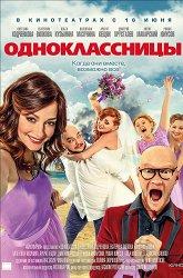 Постер Одноклассницы