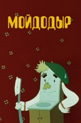 Постер Мойдодыр