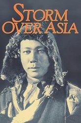 Постер Потомок Чингисхана