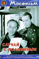 Постер Случай с Полыниным