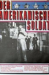 Постер Американский солдат