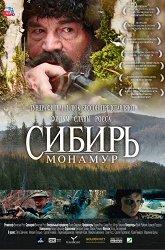 Постер Сибирь. Монамур