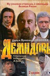 Постер Демидовы