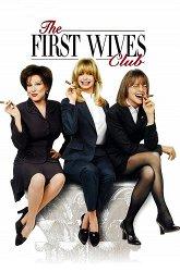 Постер Клуб первых жен