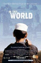 Постер В этом мире