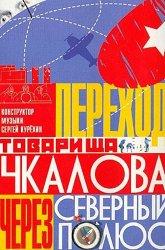 Постер Переход товарища Чкалова через Северный полюс