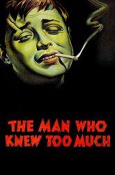 Постер Человек, который слишком много знал
