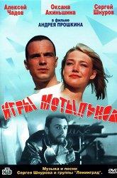 Постер Игры мотыльков