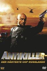 Постер Антикиллер
