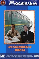 Постер Остановился поезд