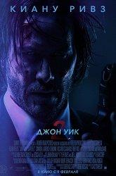 Постер Джон Уик-2
