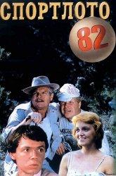 Постер Спортлото-82
