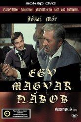 Постер Венгерский набоб