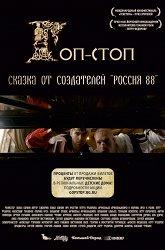 Постер Гоп-стоп