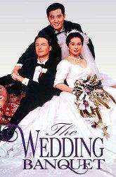 Постер Свадебный банкет
