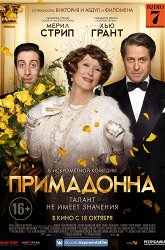 Постер Примадонна