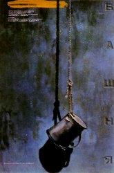 Постер Башня