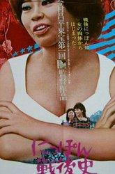 Постер Послевоенная история Японии в исповедях хозяйки бара