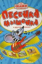 Постер Песенка мышонка