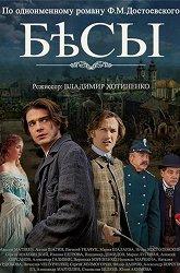 Постер Бесы