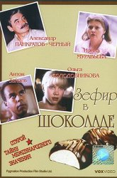 Постер Зефир в шоколаде
