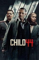 Постер Номер 44