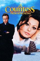 Постер Графиня из Гонконга