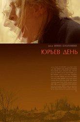Постер Юрьев день