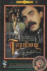 Постер Тартюф