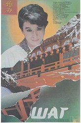 Постер Шаг