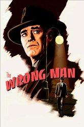 Постер Не тот человек