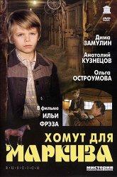 Постер Хомут для Маркиза
