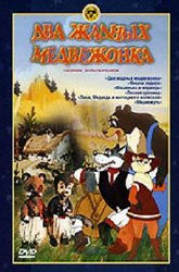 Постер Два жадных медвежонка