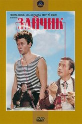 Постер Зайчик