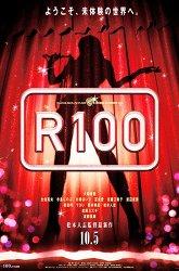 Постер R100