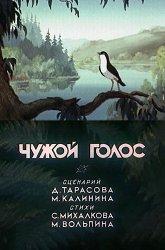 Постер Чужой голос