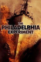 Постер Филадельфийский эксперимент