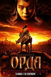 Постер Орда