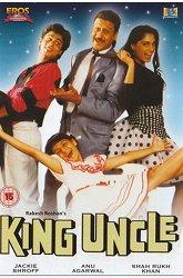 Постер Влюбленный король