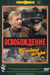 Постер Освобождение: Последний штурм