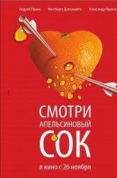Постер Апельсиновый сок