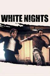 Постер Белые ночи