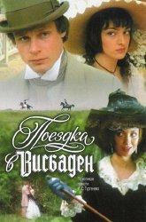 Постер Поездка в Висбаден
