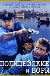 Постер Полицейские и воры