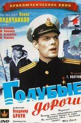 Постер Голубые дороги
