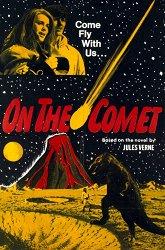 Постер На комете