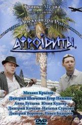 Постер Афроiдиты