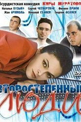 Постер Второстепенные люди