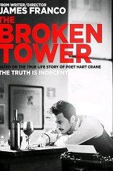 Постер Разрушенная башня