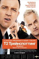Постер Т2 Трейнспоттинг (На игле-2)